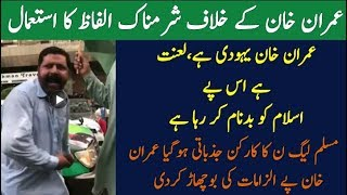 Pmln Workers Used Abused Language For Imran Khan | Latest Video