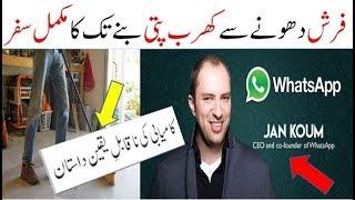 Whatsapp Owner Jan Koum Life Story   CEO Of Whatsapp in Urdu/Hindi
