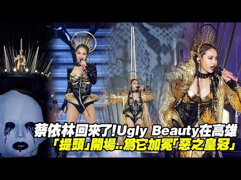 蔡依林回來了!Ugly Beauty在高雄 「提頭」開場..為它加冕「惡之皇冠」