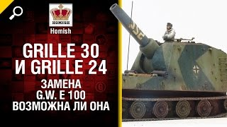 Grille 30 и Grille 24 - Замена G.W. E 100. Возможна ли она? - от Homish