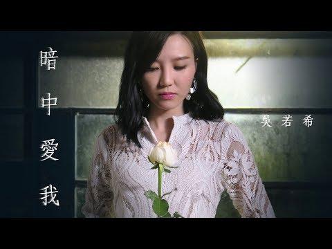 吳若希 Jinny - 暗中愛我 (劇集