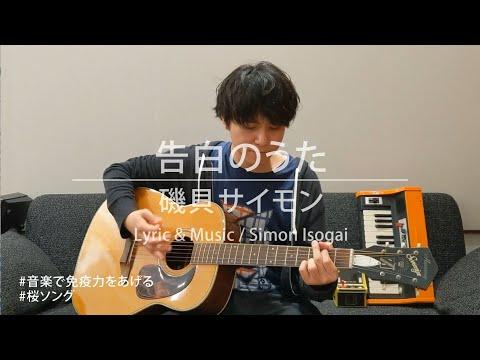 磯貝サイモン「告白のうた」 #音楽で免疫力をあげる #桜ソング