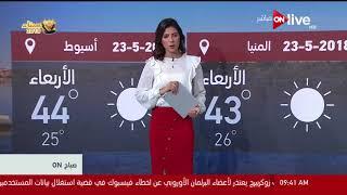 صباح ON - حالة الطقس اليوم في مصر وبعض من الدول العربية - الأربعاء ...