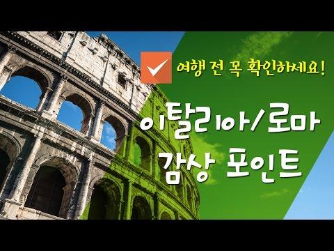 로마/이탈리아 여행 전 꼭 알아야할 감상 포인트 BEST 5