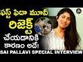 Sai Pallavi about Kanam, Fidaa movies