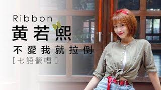 周杰倫【不愛我就拉倒】Ribbon 黃若熙 七語翻唱