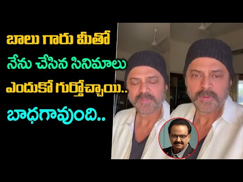 Venkatesh emotional words on SP Balasubrahmanyam