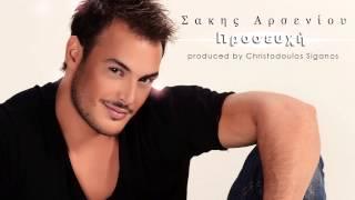 Σάκης Αρσενίου - Προσευχή   Sakis Arseniou - Proseuxi - Official Audio Release (Πρώτη Μετάδοση)