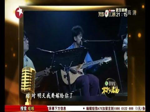 高清《不朽之名曲》周华健专场:黑豹乐队Black Panther另类演唱周华健 Wakin Chau的《明天我要嫁给你了》