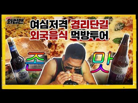 (ENG SUB) 수입맥주만 200종! 세계 음식 끝판왕 경리단길에서 먹방 찍었썹 | 와썹맨 ep.15 | god 박준형