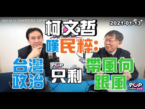2021-01-13【POP撞新聞】黃暐瀚專訪柯文哲「柯文哲嘆民粹:台灣政治只剩帶風向和跟風」