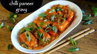 chilli paneer gravy recipe | easy paneer chilli with gravy recipe