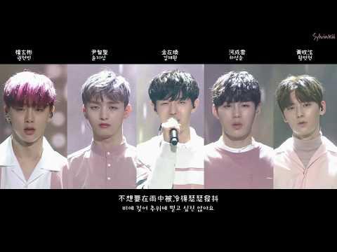 [繁中韓字] Produce101 Season2 - 陣雨 소나기 (權玄彬,尹智聖,金在奐,河成雲,黃旼炫)