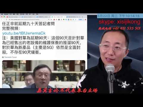 妄议热线:2019年5月22日 胡海峰的海康威视要被列黑名单,十大军工企业一一被制裁