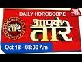 Aap Ke Taare | Daily Horoscope | Oct 18, 2019