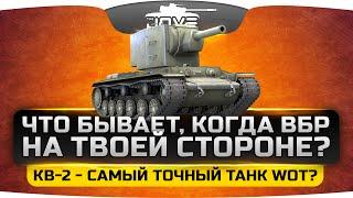 Что бывает, когда ВБР на твоей стороне... КВ-2 - самый точный танк