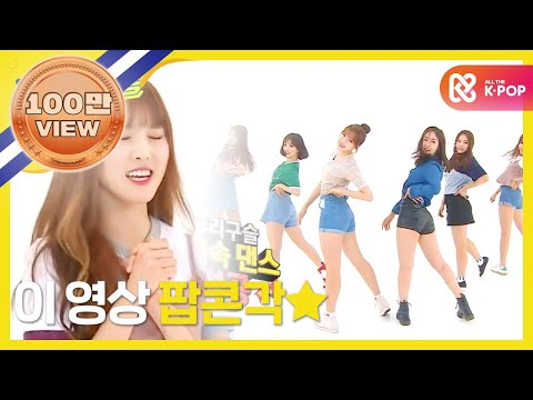 (Weekly Idol EP.259) GFRIEND 'Glass Bead' 2X faster version
