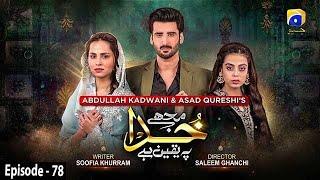 Mujhe Khuda Pay Yaqeen Hai - Episode 78 - 11th April 2021 - HAR PAL GEO