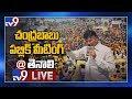 Chandrababu Public Meeting LIVE- Tenali