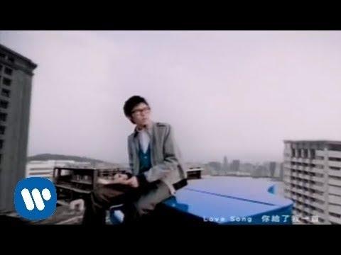 方大同 Khalil Fong - Love song (Official MV)