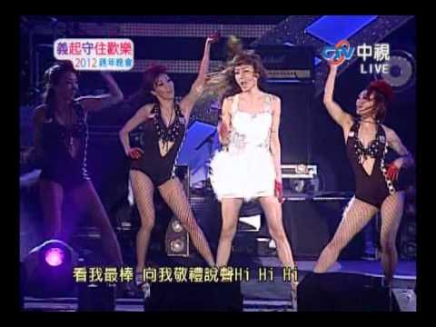2012跨年 ~ 謝金燕 - 嗶嗶嗶,一級棒,練舞功