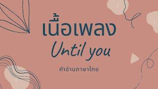 เนื้อเพลง อ่านไทย Until You - Shayne Ward