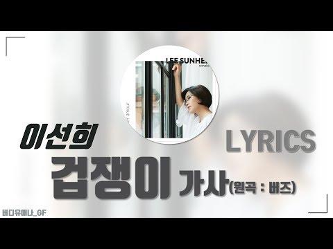 이선희(Lee Sunhee) - 겁쟁이(Coward) (원곡 : 버즈) [가사 Lyrics]