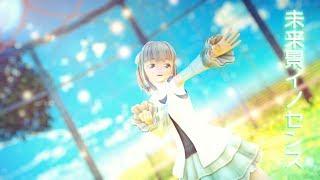 【東方MMD】 未来景イノセンス / Miraikei Innocence 【私服妖夢】