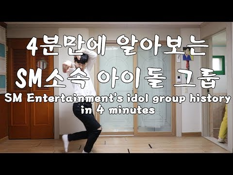 SM Entertainment's idol group history in 4 minutes [GoToe DANCE]