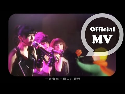 S.H.E [ 612星球 ] Official Music Video