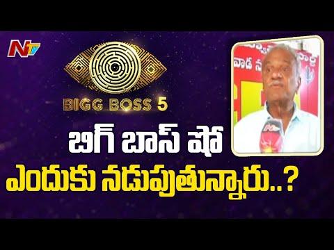 Bigg Boss Telugu 5 is a brothel show, : CPI Narayana