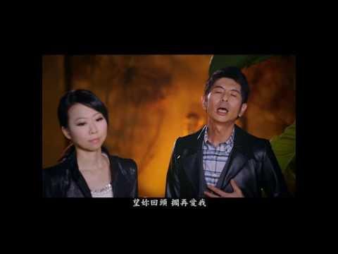 甲子慧-情深緣淺(ft.荒山亮)[MV版]