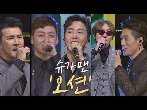 [슈가송] 역대급 비주얼(!) 오션의 'More Than Words'♪ 투유 프로젝트 - 슈가맨2 10회