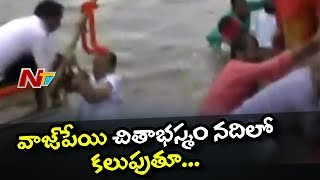 Boat Capsizes during Vajpayee Ashes Immersion in UP..