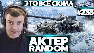 АкТер vs Random #233 | КАК ВЫ ЭТО ДЕЛАЕТЕ!?