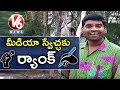 Bithiri Sathi Worries About Media Freedom Rank