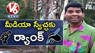 Bithiri Sathi Worries About Media Freedom Rank..
