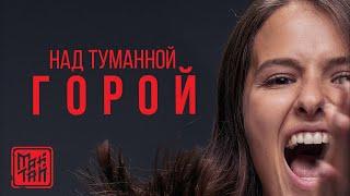 """МАЙТАЙ - """"НАД ТУМАННОЙ ГОРОЙ"""" (SP 2019)"""