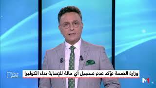 وزارة الصحة تؤكد عدم تسجيل أي حالة للإصابة بداء الكوليرا بالمغرب ...
