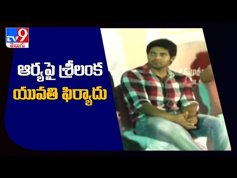 Actor Arya appears before Chennai cops; cheated on marriage pretext, complaints Sri Lankan to PMO