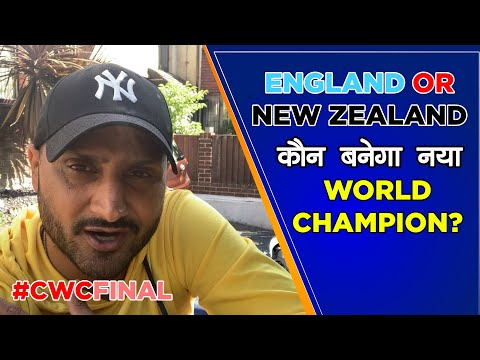 England vs New Zealand Final | कौन बनेगा  नया World Champion | World Cup 2019 | Harbhajan Singh