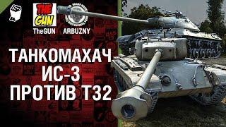 ИС-3 против Т32 - Танкомахач №40 - от ARBUZNY и TheGUN [World of  Tanks]