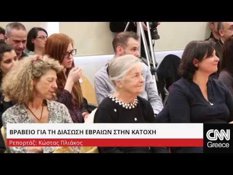 Βραβείο σε ελληνική οικογένεια για τη διάσωση Εβραίων στην Κατοχή