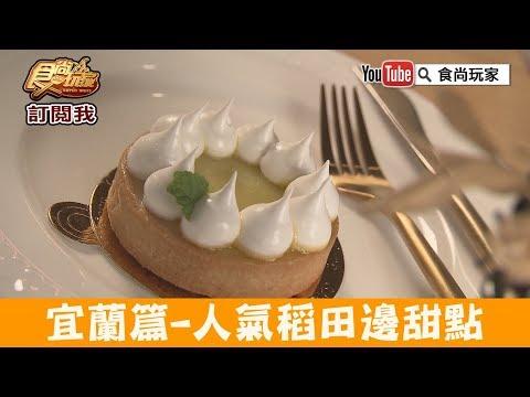 【宜蘭】人氣秒殺稻田邊甜點「森林派工作室」讓少女們都瘋狂!食尚玩家