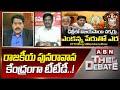 రాజకీయ పునరావాస కేంద్రంగా టీటీడీ..! | CPM Leader Kandarapu Murali Comments on TTD Board Members