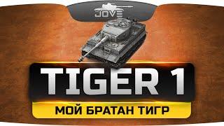 МОЙ БРАТАН ТИГР (Обзор Tiger I)