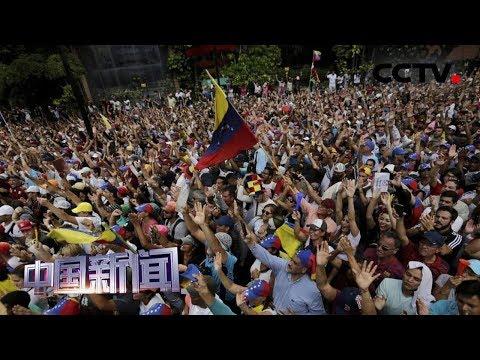 [中国新闻] 委内瑞拉:马杜罗与瓜伊多支持者分别举行示威游行 | CCTV中文国际