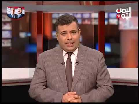 قناة اليمن اليوم - نشرة الثالثة والنصف 09-06-2019