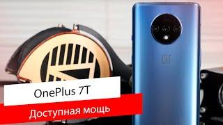 Обзор OnePlus 7T / Актуальный флагман для ВСЕХ