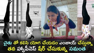Actress Samantha enjoys Yoga with Chaitanya at home, share..